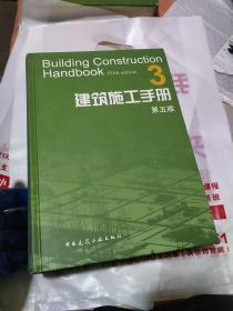 建筑施工手册(第五版)3