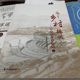 为了乡村振兴:福建农信故事集(一)
