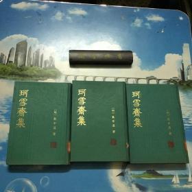 正版现货  珂雪斋集  上中下(全三册)一版一印  仅印1500册