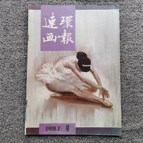 连环画报1987年第9期