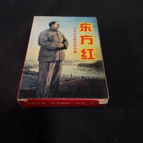 东方红毛泽东肖像绘画珍藏扑克牌