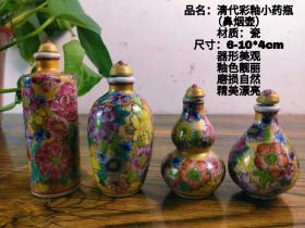 新收来四个清代彩釉斗彩小药瓶 鼻烟壶 做工精细 色彩绚丽  画工精湛  形象生动 色彩绚丽。 品相一流。标的是单个价钱