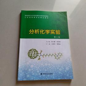 分析化学实验(第2版)