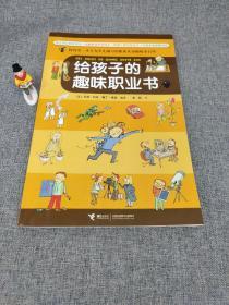 给孩子的趣味职业书