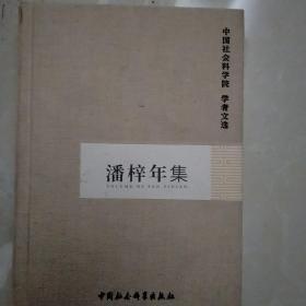 中国社会科学院学者文选:潘梓年集