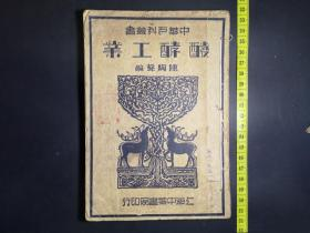 民国老书 发酵工业