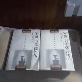宋濂方孝孺评传(上下合售)馆藏本