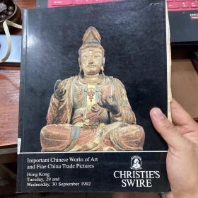 佳士得 香港 1992年9月中国工艺品拍卖
