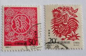 1993-1 鸡信销邮票(个别邮票向左偏移)