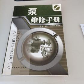 泵维修手册(品相佳)