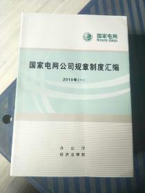 国家电网公司规章制度汇编,2010年1-4