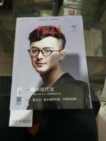 中国青年2018年第20期(半月刊)