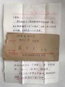 顾章义(中央民族大学历史系教授、北京大学非洲研究中心特约研究员)致郑州大学教授戴可来  信札一通两页附实寄封
