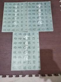 常用字字帖一,二,三,四,五(增补本)
