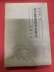 宋遼夏金經濟史研究(作者簽名本)