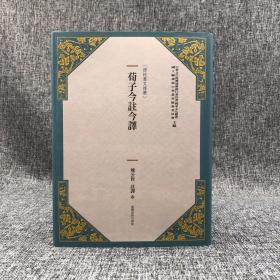 台湾商务版  熊公哲 注译《荀子今注今译(新版)》(布面精装)