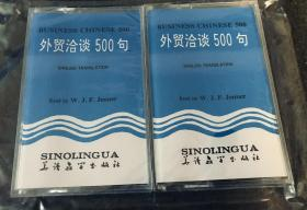英语外贸洽谈500句(英语翻译1、2二盘)全新、未开包装