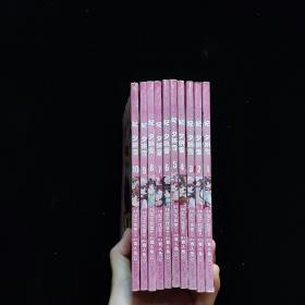 漫画类:妃夕妍雪1---10 共10本合售