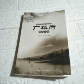 广平府 历史名城