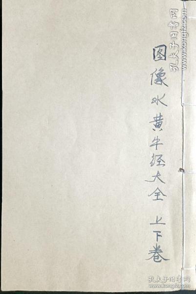 清刻本 图像水黄牛经合并大全 (上,下卷)