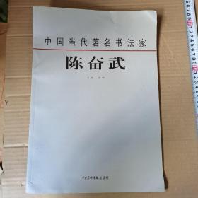 中国当代著名书法家  陈奋武