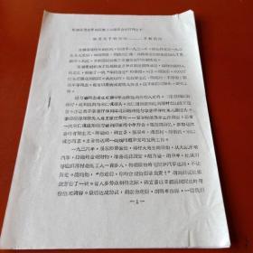 【党史资料】我党地下联络站(定襄蒋村)日新医院(根据郅荫堂、胡万奎回忆整理)