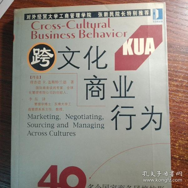 跨文化商业行为