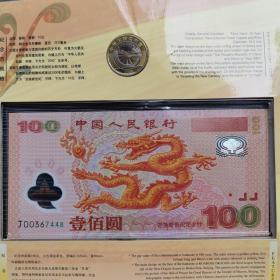 世纪龙钞千禧龙 面值100元 +10元纪念币 编号 J00367448