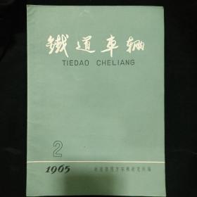 《铁道车辆》1965年 第2期 铁道部四方车辆研究所 稀见刊物 私藏 书品如图