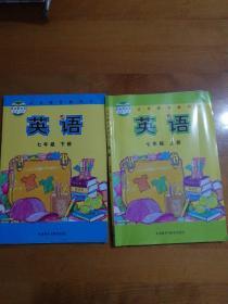 义务教育教科书 英语七年级上下册 外研版