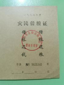 灾民借粮证(1998年度)