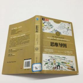 思维导图(全彩精装典藏版)