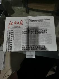 江西日报2018年10月11日