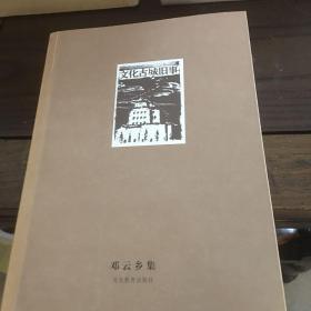 邓云乡集: 文化古城旧事
