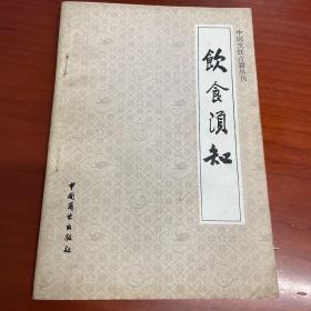 饮食须知(中国烹饪古籍丛刊)