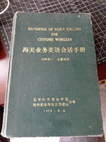 海关业务英语会话手册