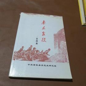 南乐战役 资料集