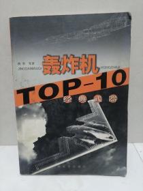 轰炸机TOP-10 经典武器