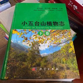小五台山植物志(下卷)