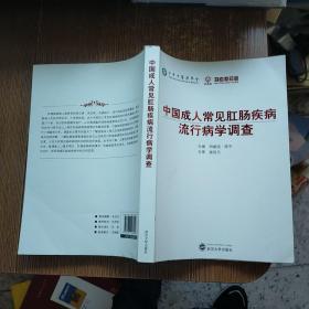 中国成人常见肛肠疾病流行病学调查  实物拍图 现货 无勾画