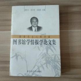 陈誉先生八秩华诞图书馆学情报学论文集
