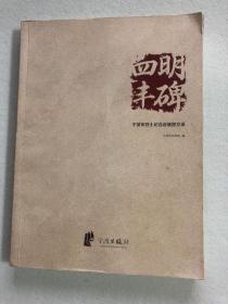 四明丰碑——宁波市烈士纪念设施图文集 87-20