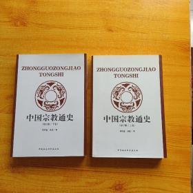 中国宗教通史( 修订版  上下)【内页干净】