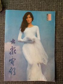 大众电影 1986 11  封面:仙气飘飘的林芳兵 !  封底:辛西亚·布吉    内页有汪明荃、三浦友和彩照!一代人的回忆,值得珍藏!