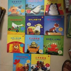 小动物双语图画书  (11册合售)