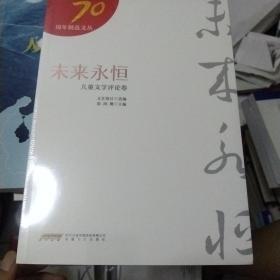 未来永恒(儿童文学评论卷)