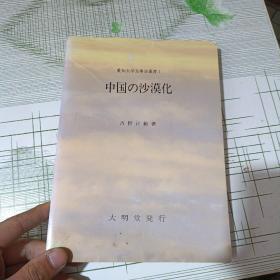 (日文原版)中国的沙漠化(品如图)