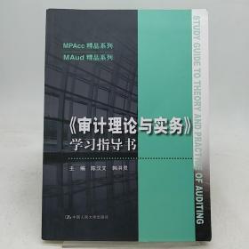 《审计理论与实务》学习指导书(MPAcc精品系列/MAud精品系列)