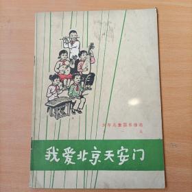 我爱北京天安门(少年儿童器乐曲第一集)内页完整无勾抹,有学习雷锋好榜样(笙独奏曲)