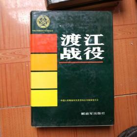中国人民解放军历史资料丛书渡江战役